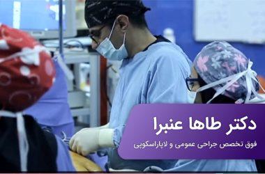 فیلم جراحی
